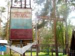 Пионерский лагерь им.Гагарина