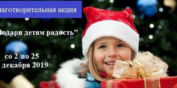 В Красноселье стартовала акция по сбору новогодних подарков