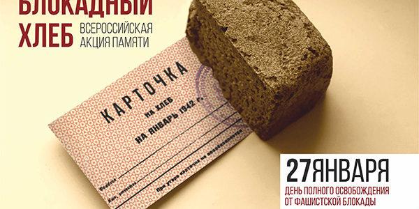 Красносельский район присоединится к Всероссийской акции памяти «Блокадный хлеб»