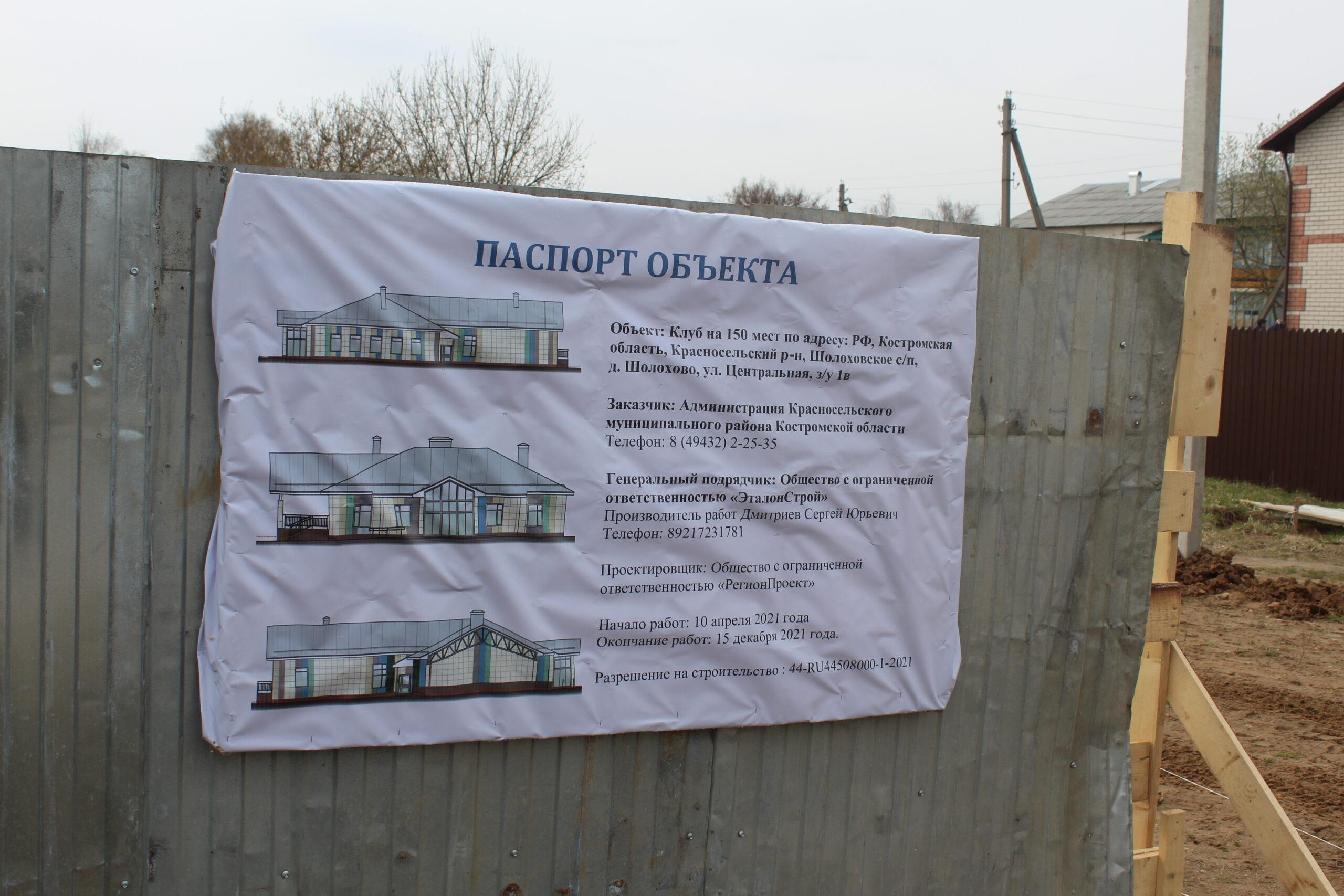 В Шолохово приступили к строительству здания нового клуба